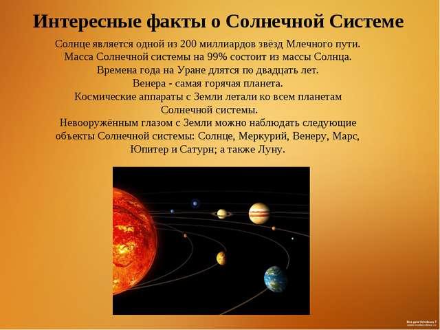 Интересные факты о Солнечной Системе Солнце является одной из 200 миллиардов...
