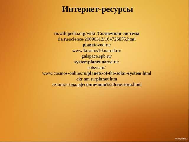 Интернет-ресурсы ru.wikipedia.org/wiki /Солнечная система ria.ru/science/2009...