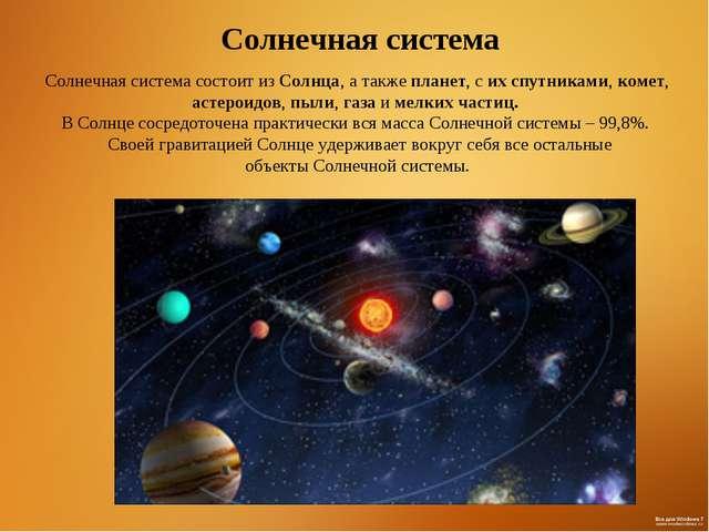 Солнечная система Солнечная система состоит из Солнца, а также планет, с их с...
