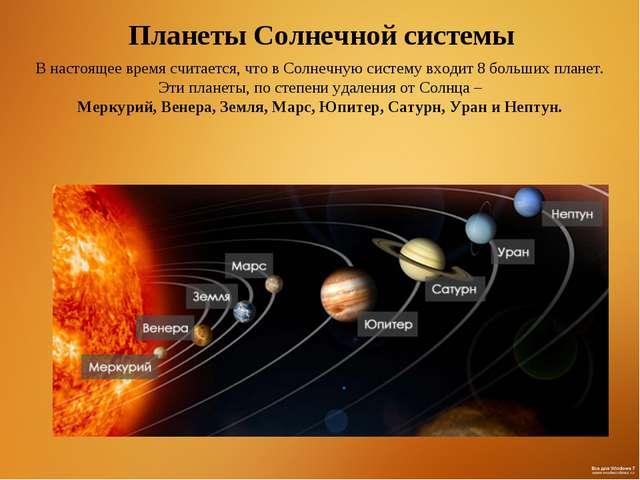 Планеты Солнечной системы В настоящее время считается, что в Солнечную систем...