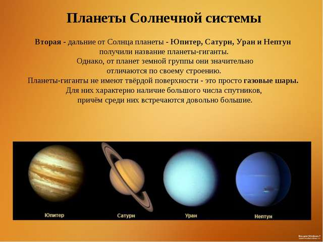 Планеты Солнечной системы Вторая - дальние от Солнца планеты - Юпитер, Сатурн...