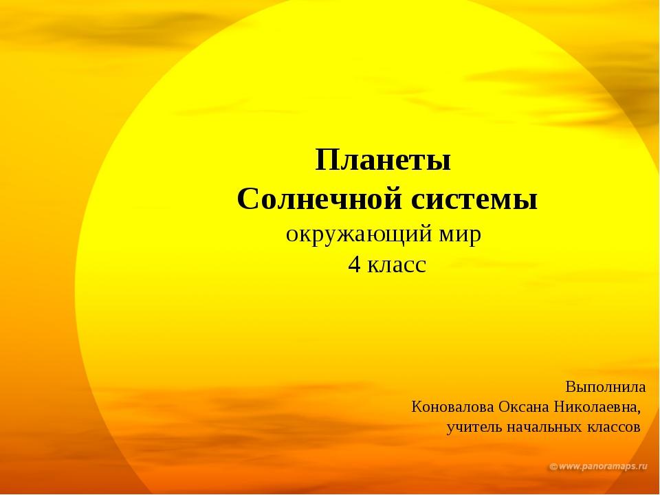 Выполнила Коновалова Оксана Николаевна, учитель начальных классов Планеты Сол...
