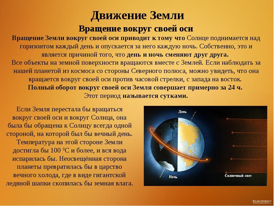 Движение Земли Вращение вокруг своей оси Вращение Земли вокруг своей оси прив...