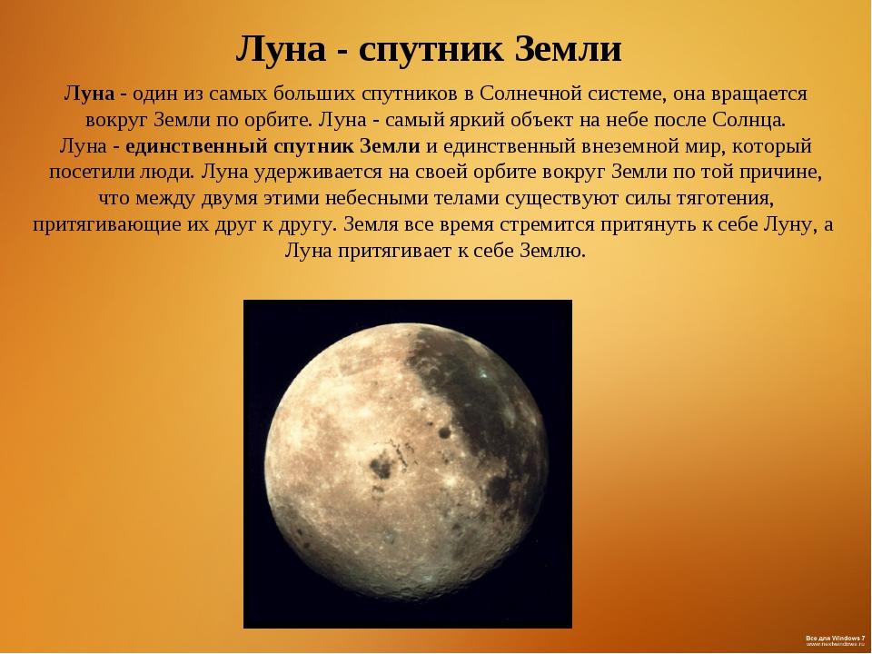 Луна - спутник Земли Луна - один из самых больших спутников в Солнечной систе...
