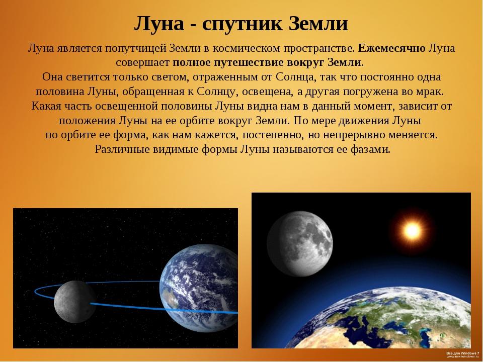 Луна - спутник Земли Луна является попутчицей Земли в космическом пространств...