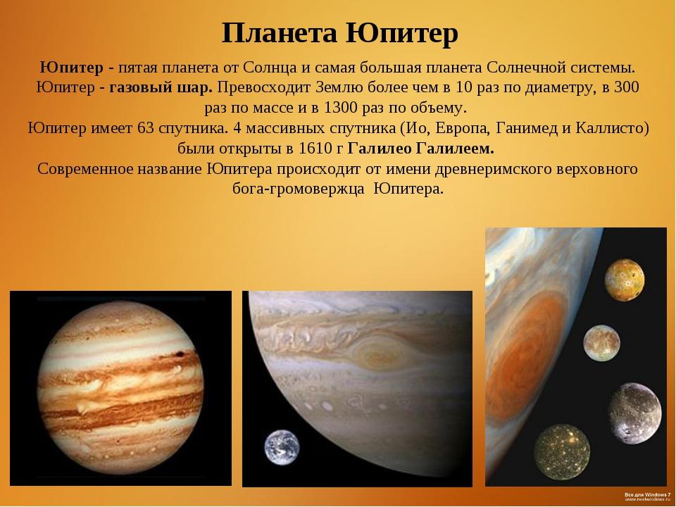 Юпитер - пятая планета от Солнца и самая большая планета Солнечной системы. Ю...