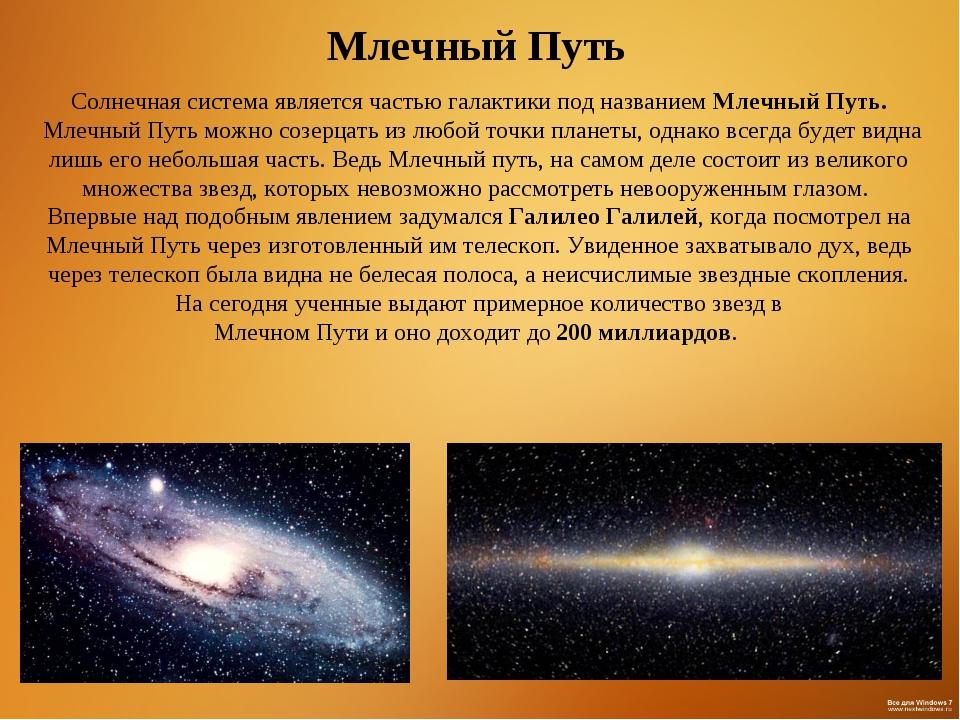 Солнечная система является частью галактики под названием Млечный Путь. Млечн...