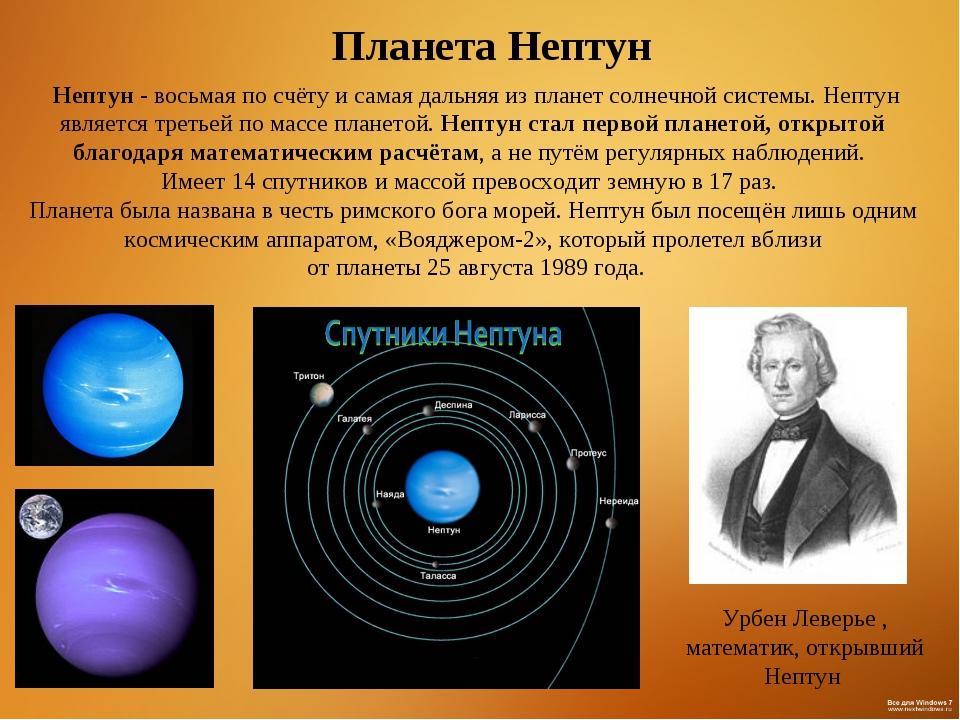 Нептун - восьмая по счёту и самая дальняя из планет солнечной системы. Непту...