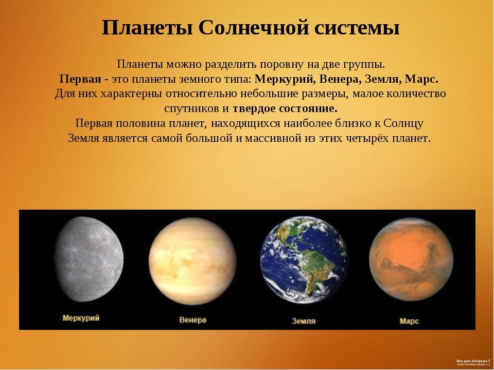 Планеты Солнечной системы Планеты можно разделить поровну на две группы. Перв...