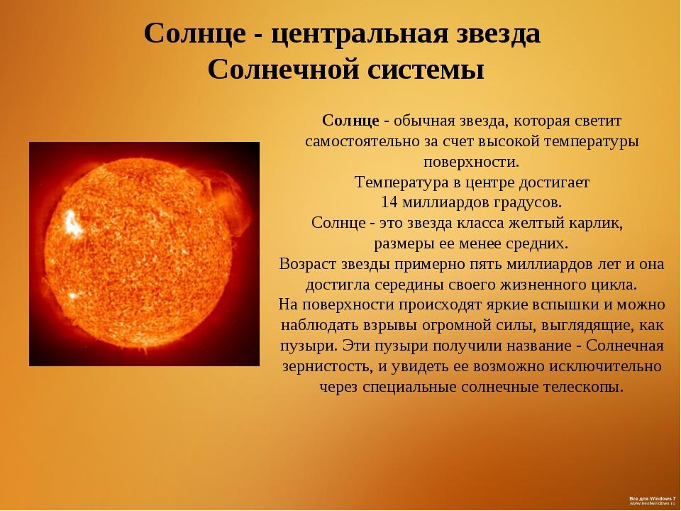 Солнце - центральная звезда Солнечной системы Солнце - обычная звезда, котора...