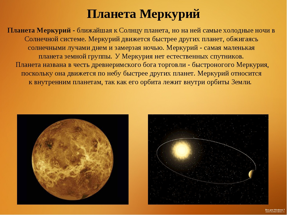 Планета Меркурий Планета Меркурий - ближайшая к Солнцу планета, но на ней са...