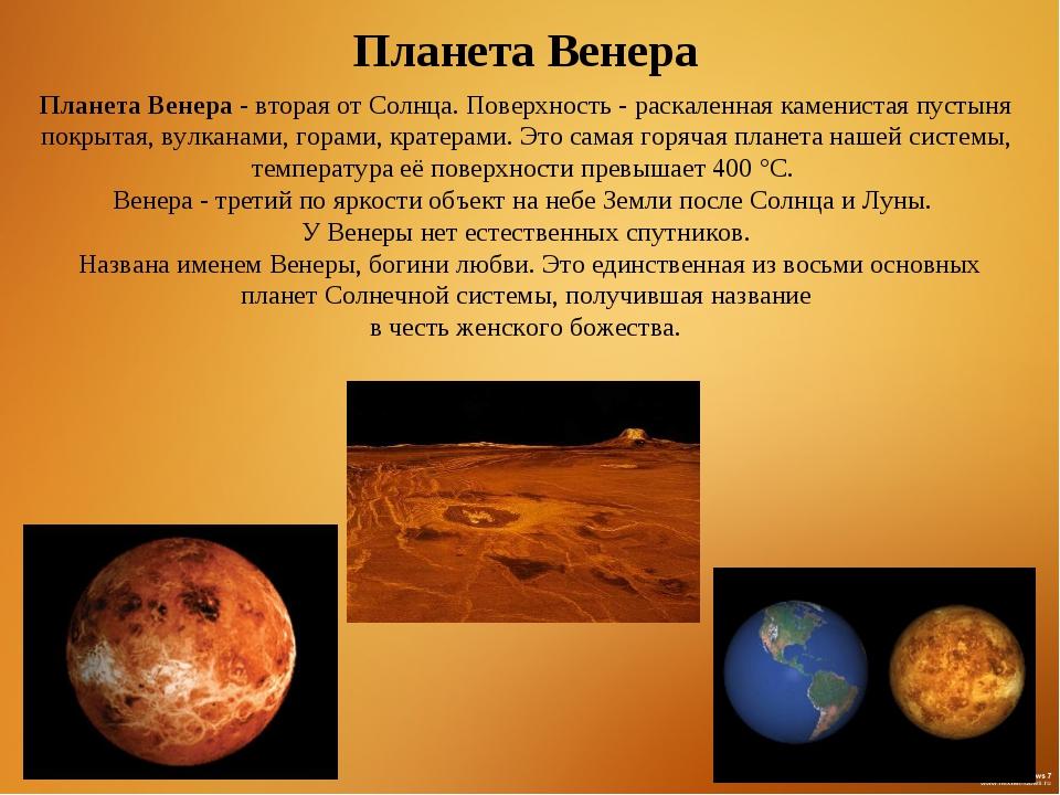 Планета Венера- вторая от Солнца. Поверхность - раскаленная каменистая пусты...