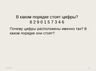 В каком порядке стоят цифры? 8 2 9 0 1 5 7 3 4 6 Почему цифры расположены име