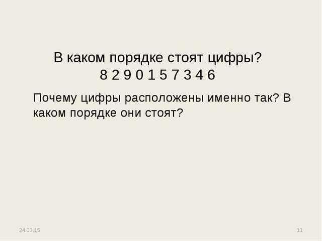 В каком порядке стоят цифры? 8 2 9 0 1 5 7 3 4 6 Почему цифры расположены име...