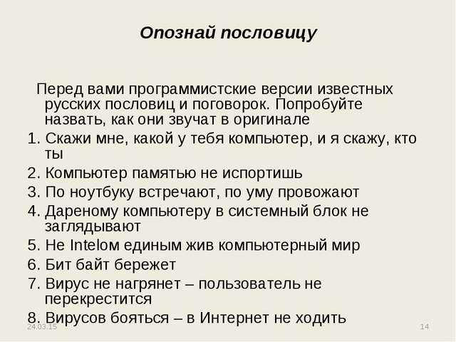 Опознай пословицу Перед вами программистские версии известных русских послови...