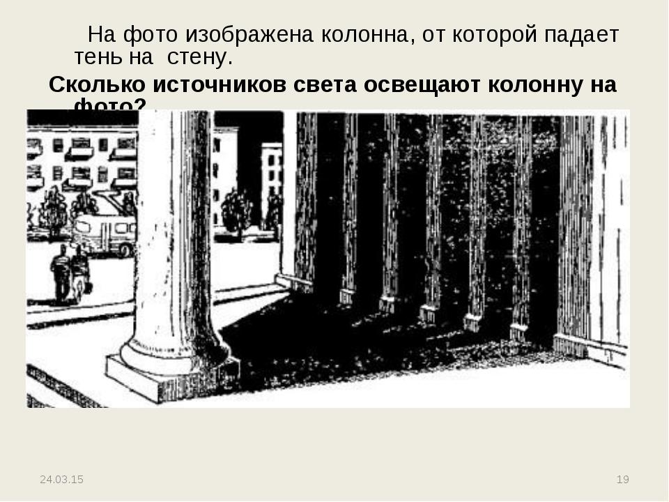 На фото изображена колонна, от которой падает тень на стену. Сколько источни...