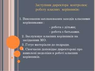 Заступник директора контролює роботу класних керівників: 1. Виконання заплан