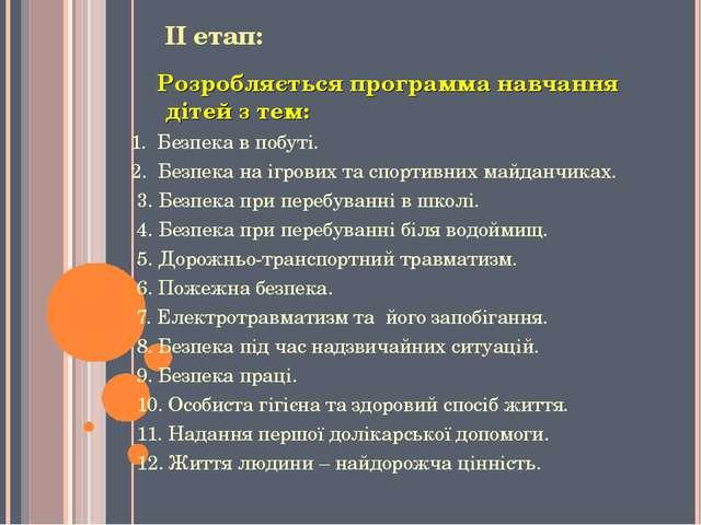 ІІ етап: Розробляється программа навчання дітей з тем: 1. Безпека в побуті. 2...
