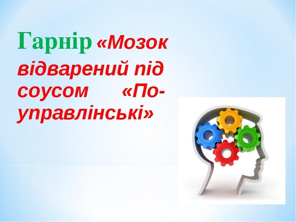 Гарнір «Мозок відварений під соусом «По-управлінські»