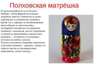 Полховская матрёшка И третья матрёшка из села Полхов – Майдан.. Своей формой