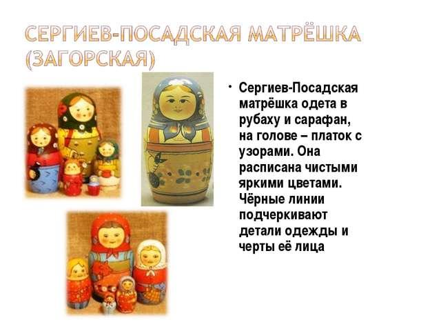 Сергиев-Посадская матрёшка одета в рубаху и сарафан, на голове – платок с узо...