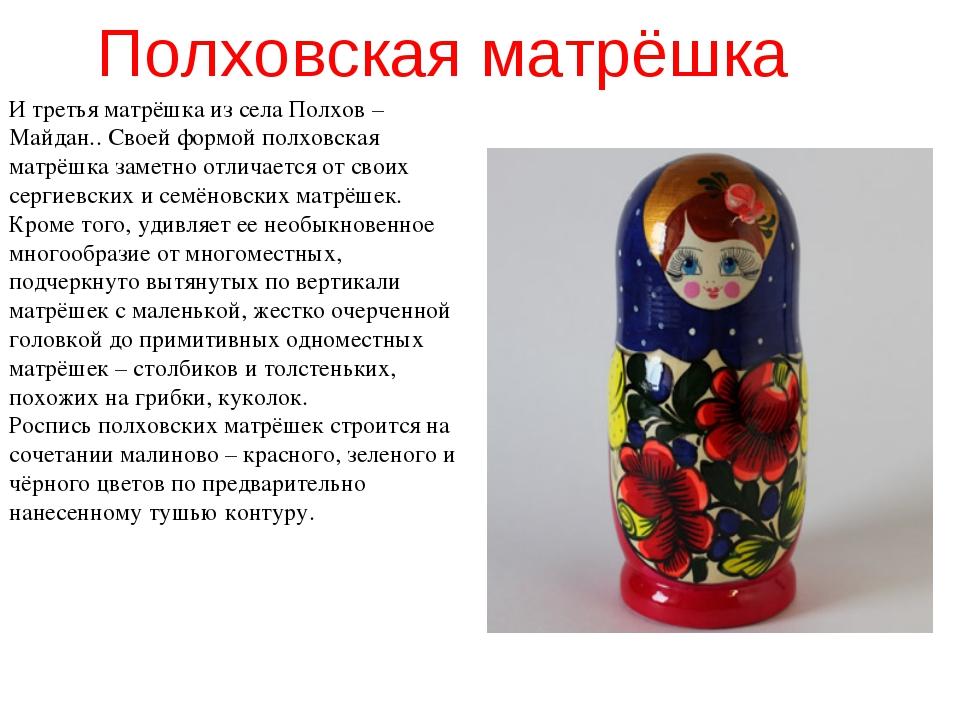 Полховская матрёшка И третья матрёшка из села Полхов – Майдан.. Своей формой...