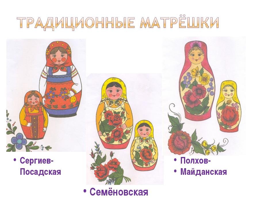 Сергиев-Посадская Полхов- Майданская Семёновская