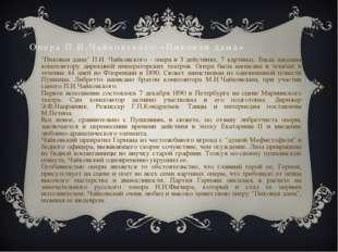 """""""Пиковая дама"""" П.И. Чайковского - опера в 3 действиях, 7 картинах. Была заказ"""