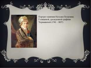 Портрет княгини Натальи Петровны Голицыной, урожденной графини Чернышевой (1