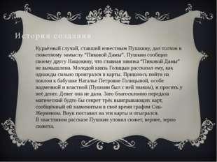 Курьёзный случай, ставший известным Пушкину, дал толчок к сюжетному замыслу
