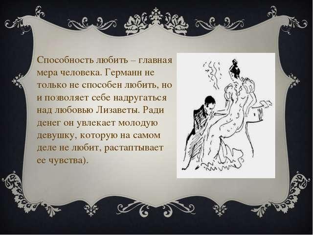 Способность любить – главная мера человека. Германн не только не способен лю...