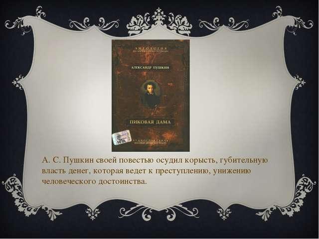 А. С. Пушкин своей повестью осудил корысть, губительную власть денег, которая...