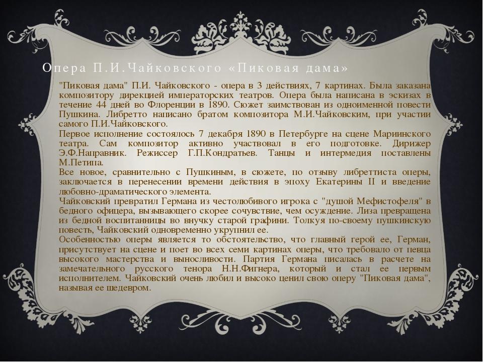 """""""Пиковая дама"""" П.И. Чайковского - опера в 3 действиях, 7 картинах. Была заказ..."""