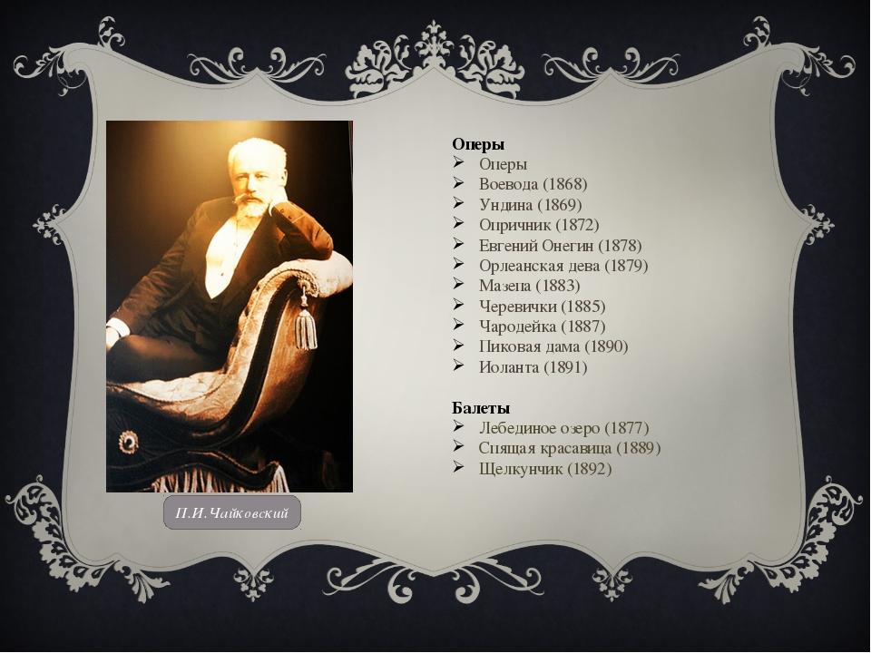 Оперы Оперы Воевода (1868) Ундина (1869) Опричник (1872) Евгений Онегин (187...