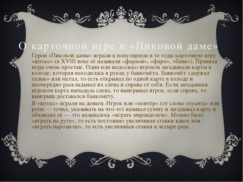 О карточной игре в «Пиковой даме» Герои «Пиковой дамы» играли в популярную в...