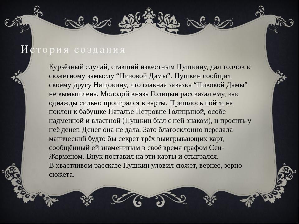 Курьёзный случай, ставший известным Пушкину, дал толчок к сюжетному замыслу...