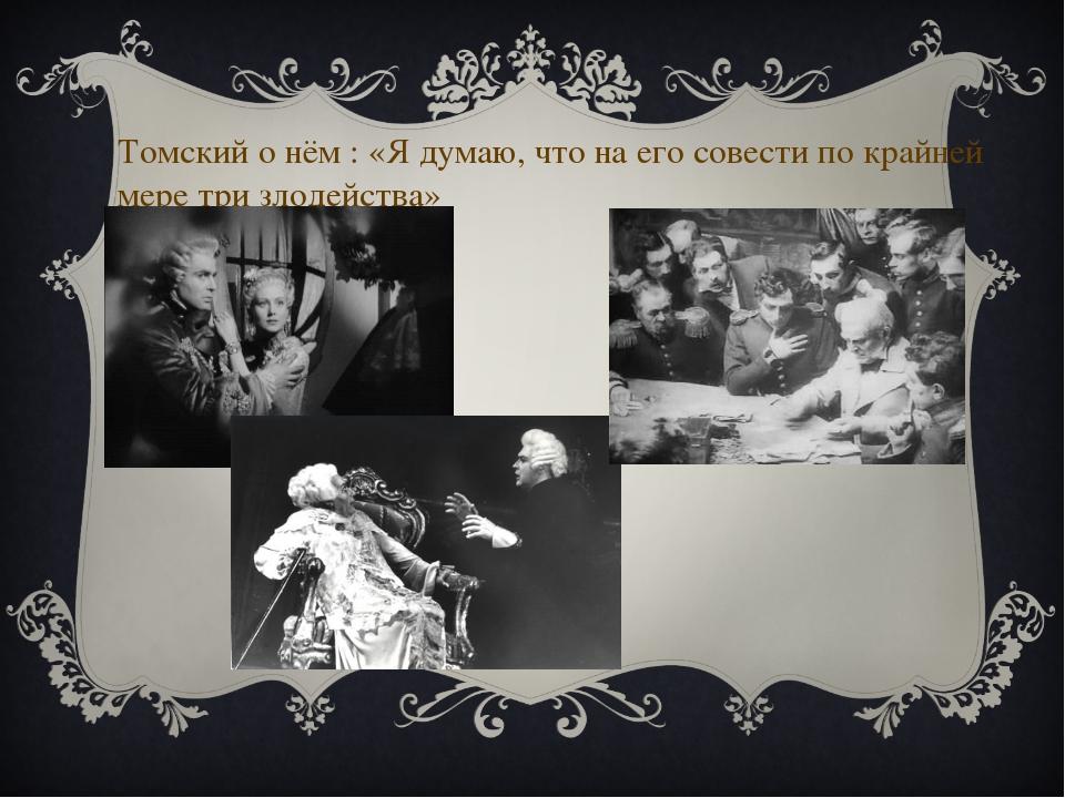 Томский о нём : «Я думаю, что на его совести по крайней мере три злодейства»