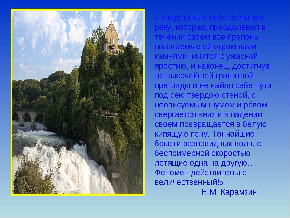 «Представьте себе большую реку, которая, преодолевая в течении своем все преп...