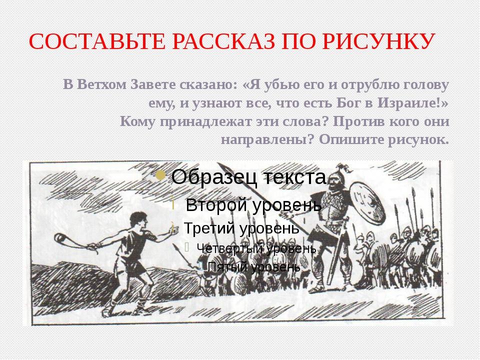 В ветхом завете сказано и простер он руку свою - Kazan-avon