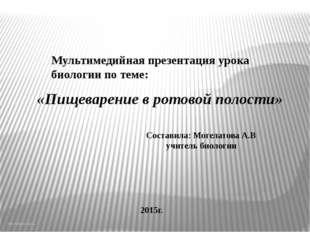 Мультимедийная презентация урока биологии по теме: http://aida.ucoz.ru «Пищев