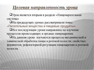 http://aida.ucoz.ru Целевая направленность урока Урок является вторым в разде
