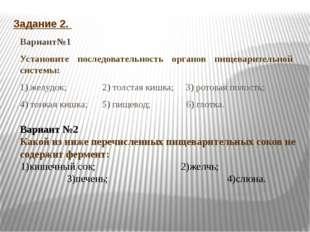 Задание 2. Вариант№1 Установите последовательность органов пищеварительной си