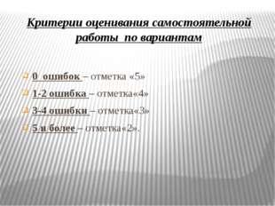 0 ошибок – отметка «5» 1-2 ошибка – отметка«4» 3-4 ошибки – отметка«3» 5 и бо
