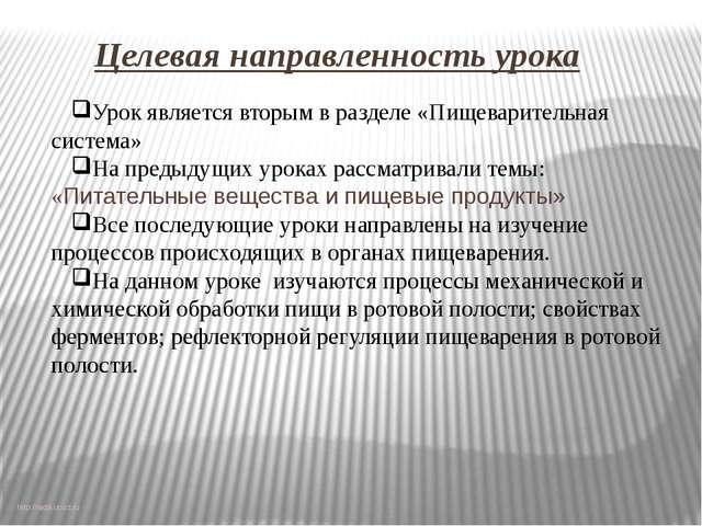 http://aida.ucoz.ru Целевая направленность урока Урок является вторым в разде...