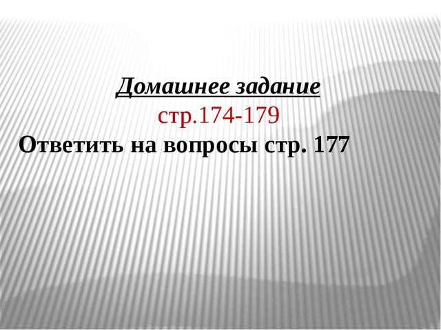 Домашнее задание стр.174-179 Ответить на вопросы стр. 177