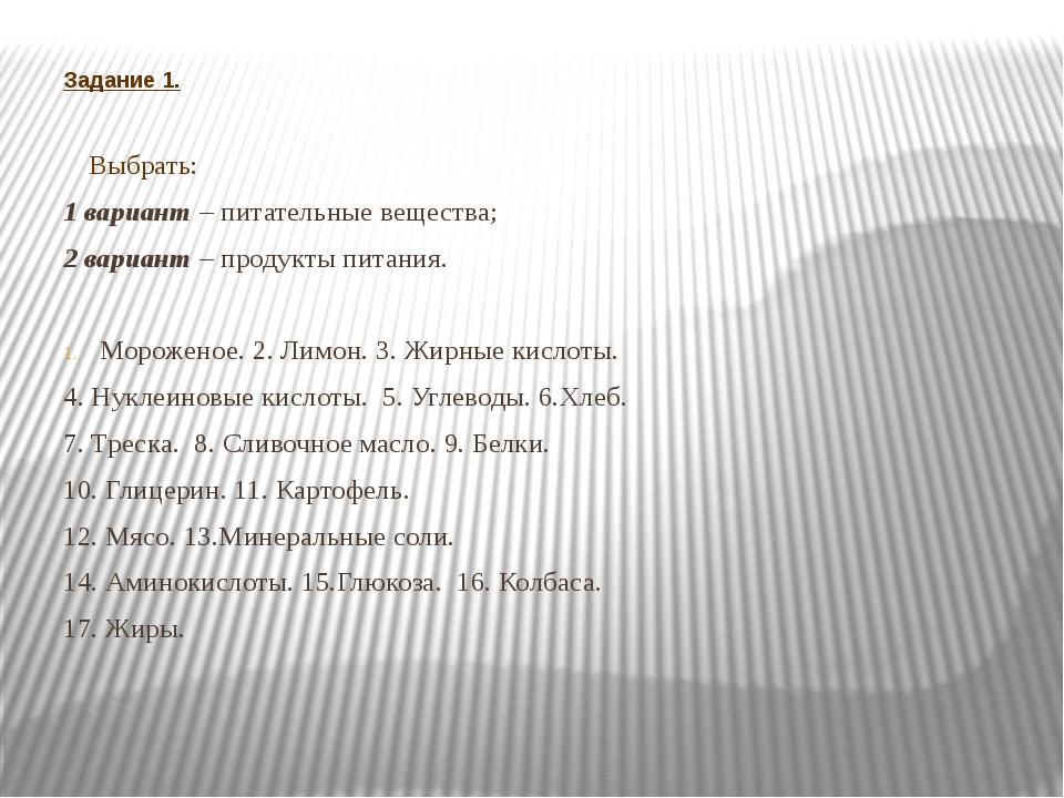 Задание 1. Выбрать: 1 вариант – питательные вещества; 2 вариант – продукты п...