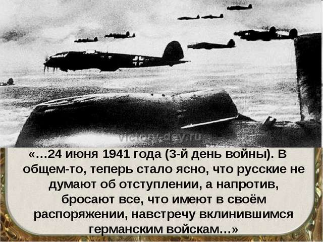 «…24 июня 1941 года (3-й день войны). В общем-то, теперь стало ясно, что русс...
