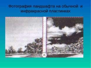 Фотография ландшафта на обычной и инфракрасной пластинках