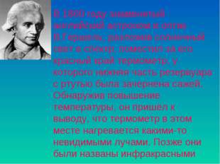 В 1800 году знаменитый английский астроном и оптик В.Гершель, разложив солнеч