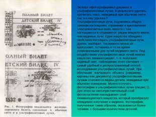 Эксперт сфотографировал документ в ультрафиолетовых лучах. В результате удало